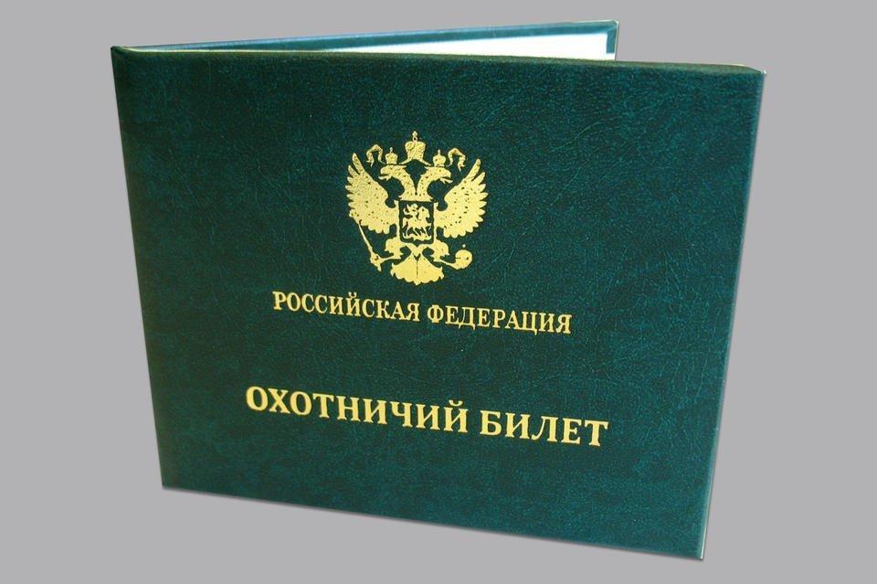 Охотничий билет в Российской Федерации